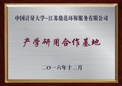 中国计量大学合作基地